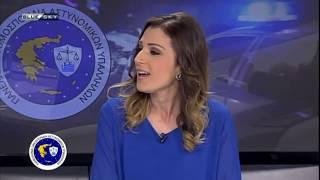Αστυνομία & Κοινωνία 28-01-2019