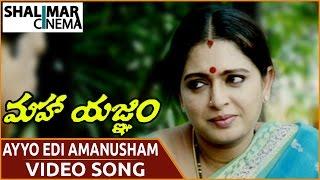 Ayyo Edi Amanusham Video Song - Maha Yagnam