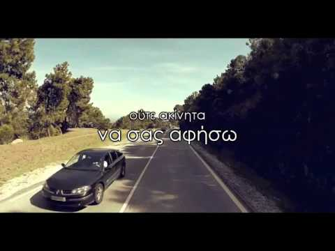 Angela Dimitriou - Oti mou anikei (Lyrics)