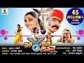 Gadhavache Lagna (Marathi Film) Part 1