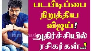 Vijay 60 Shooting Stopped By Vijay - Fans Shocked ! Kollywood News 31-08-2016 online Vijay 60 Shooting Stopped By Vijay - Fans Shocked ! Red Pix TV Kollywood News