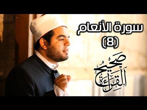 برنامج صحيح القراءة - أخطاء قراءة الجزء الثامن من القرآن الكريم