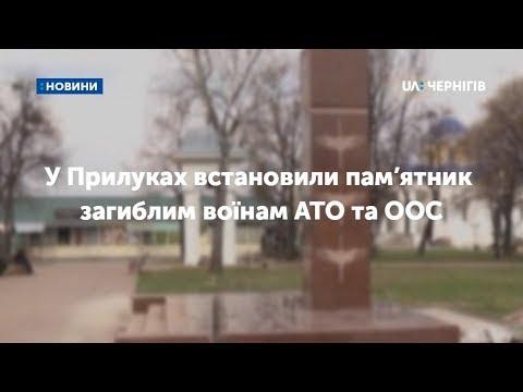 На Чернігівщині встановили гранітний пам'ятник загиблим АТОвцям