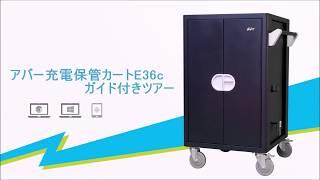AVer充電保管カートE36cガイド付きツアー