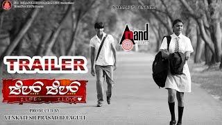 Jil Jil| | Official Trailer |Feat. Dhananjay,Puvisha Manoharan| New Kannada