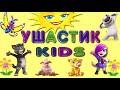 Говорящий ТОМ БЕГ ЗА ЗОЛОТОМ новый персонаж ВОДНЫЙ ТОМ   мультик для детей  #УШАСТИК KIDS