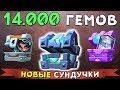 СУПЕР ОТКРЫТИЕ НОВЫХ СУНДУКОВ в Clash Royale ► 14.000 гемов - изи ЛЕГИ :)))