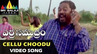 Cellu Choodu Video Song - Erra Samudram
