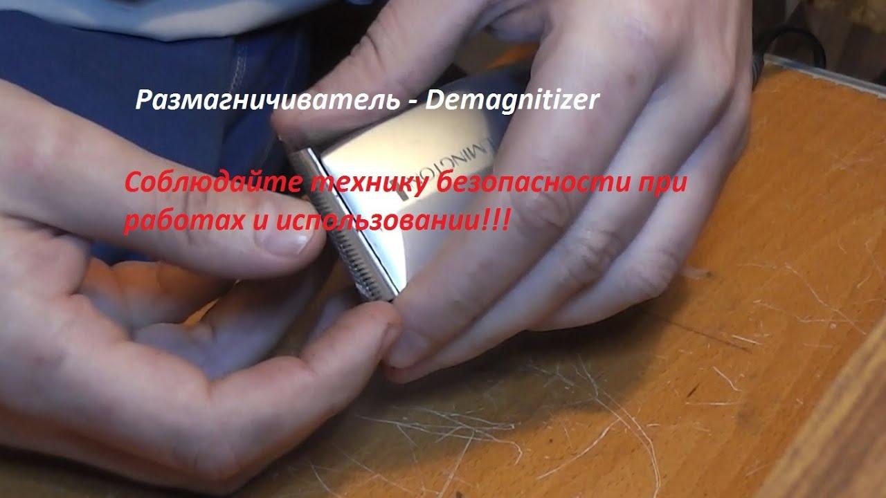 Как размагнитить магнит своими руками