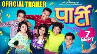 पार्टी ट्रेलर | Party Official Trailer | Prajakta Mali, Suvrat Joshi | Marathi Movie 2018 | 7th Sept