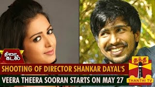 Watch Shooting Of Director Shankar Dayal's 'Veera Theera Sooran' starts on May 27 Red Pix tv Kollywood News 27/May/2015 online