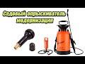 Садовый опрыскиватель / садовый распылитель его модернизация