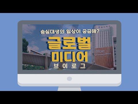 숭실대학교 - 재학생 브이로그(글로벌미디어학부)