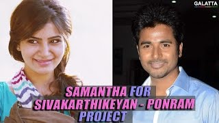 Samantha for Sivakarthikeyan-Ponram Project Kollywood News 22-08-2016 online Samantha for Sivakarthikeyan-Ponram Project Red Pix TV Kollywood News