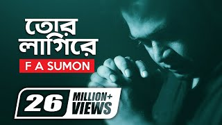 Tor Lagi Re  F A Sumon   Bangla Song Music Video   EXCLUSIVE