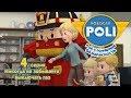 Робокар Поли - Рой и пожарная безопасность - Никогда не забывайте выключать газ (серия 4)