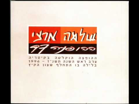 שלמה ארצי - אף פעם לא תדעי (ההופעה 97)