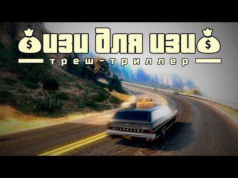 Изи для Изи | Фильм GTA V