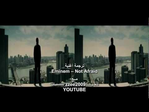 ترجمة أغنية إمينيم لست خائفآ eminem not afriad راب HD