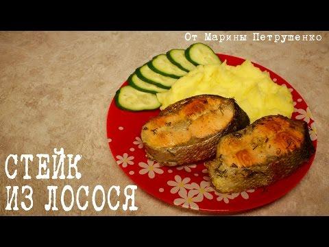 Рецепт стейк семги в мультиварке