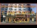 Влог о Хэйхэ -  Бюджетная гостиница с завтраком 天下 Поднебесная №31