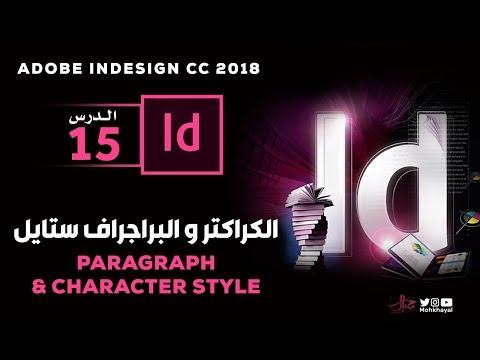 15- الكراكتر و البراجراف ستايل في الانديزاين   ::  Adobe InDesign CC 2018