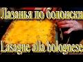 Лазанья по болонски - lasagne alla bolognese Божественно вкусно.