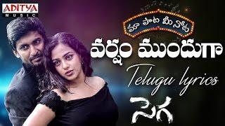 Varsham Munduga Full Song With Telugu Lyrics - Sega