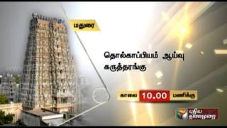 The Days Important Events Programs  03-03-2015 Puthiya Thalaimuraitv Show   Watch Puthiya Thalaimurai Tv The Days Important Events Programs  Show March 03, 2015