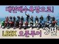 [모모TV] LB2X오픈투어 3편!/부여에서 대천해수욕장 바이크 라이딩