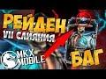 БАГ: 7 СЛИЯНИЕ • РЕЙДЕН INJUSTICE 2  / КЛАССИЧЕСКАЯ МИЛИНА • Mortal Kombat X Mobile
