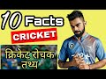 CRICKET KI BAAT: top 10| Interesting Facts In Hindi रोचक तथ्य Cricket Facts in Hindi| Cricket Fact