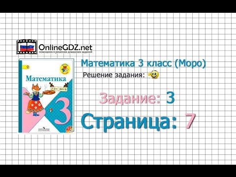Учебник Математики 3 Класс Моро