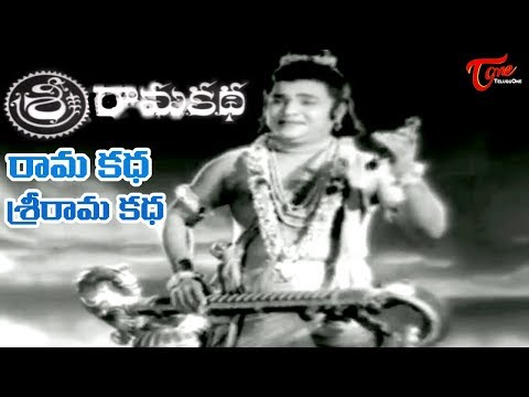 Sri Rama Katha Songs - Rama Katha Sri Rama Katha - Harinath - Sarada