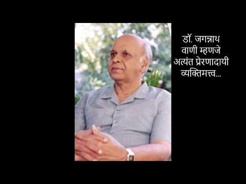 डॉ. जगन्नाथ वाणी आणि 'सा' संस्था