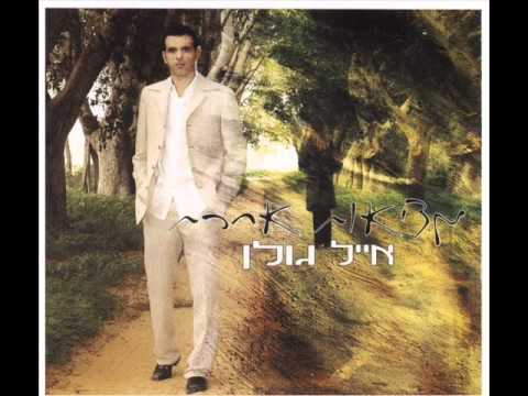 אייל גולן שער החיים Eyal Golan