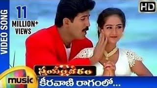 Keeravani Ragamlo Video Song - Swayamvaram