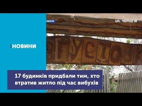 Як живуть у селах, постраждалих через вибухів складів на Чернігівщині