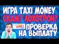 Taxi Money скам? лохотрон? проверка игры на выплаты и прохождение всех квалификаций