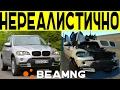 BeamNG - Аварии НЕРЕАЛИСТИЧНЫЕ
