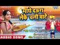 2018 का सबसे हिट छठ गीत - Karishma Rathor - Mathe Daura Leke Chali Ghate - Bhojpuri Chhath Geet