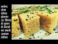 मार्किट जैसा soft ढोकला बनाएं घर पर | Dhokla recipe in pressure cooker | How to make Dhokla at home