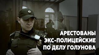 Суд арестовал пятерых бывших полицейских по делу Голунова (31.01.2020 13:34)