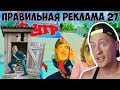 ПРАВИЛЬНАЯ РЕКЛАМА 27 RYTP  /  ПУП / РЕАКЦИЯ