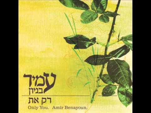 עמיר בניון מורה לחיים Amir Benayoun