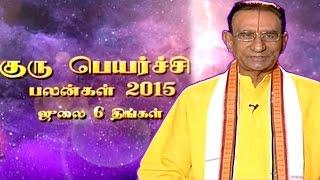 Gurupeyarchi Palangal 07-07-2015 Suntv Show   Watch Sun Tv Gurupeyarchi Palangal Show July 07, 2015