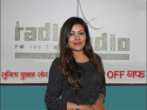 Sunita Dulal Interview@ Radio Audio