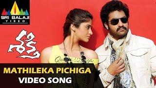 Mathileka Pichiga Video Song - Shakti