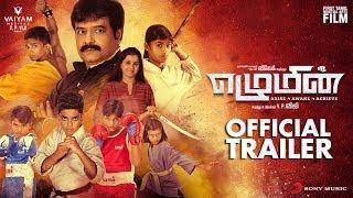Ezhumin Official Tamil Trailer   Vivek, Devayani   Ganesh Chandrasekaran   VP. Viji