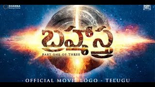 Brahmastra | Official Movie Logo In Telugu